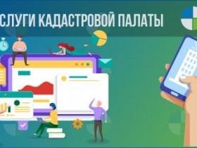 Выездной прием Кадастровой палаты по Республики Башкортостан